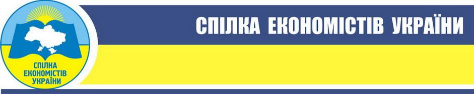 Спілка економістів України